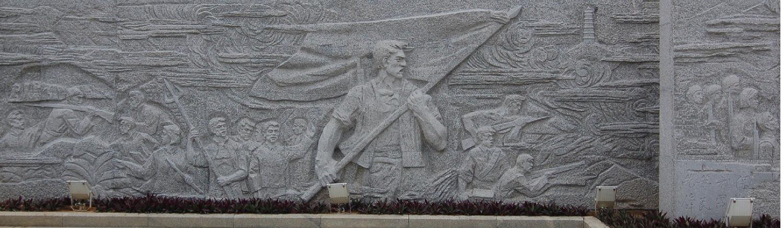 广东东江纪念馆浮雕