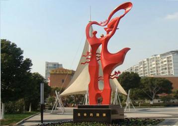 《生命的旋律》-北京国际人口交流中心广场主题亚博yabo下载
