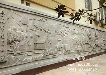 《合肥南门小学》外墙主题浮雕墙。